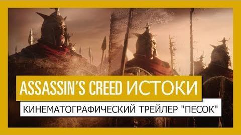 """Assassin's Creed Истоки - Кинематографический трейлер """"Песок"""""""