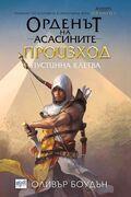 ACDO Russian cover