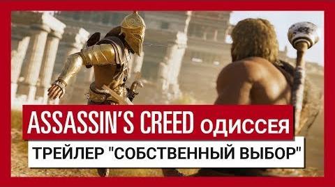 """Assassin's Creed Одиссея Трейлер """"Собственный выбор"""""""