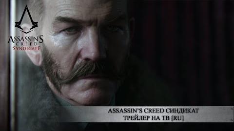 Assassin's Creed Синдикат - трейлер на ТВ RU