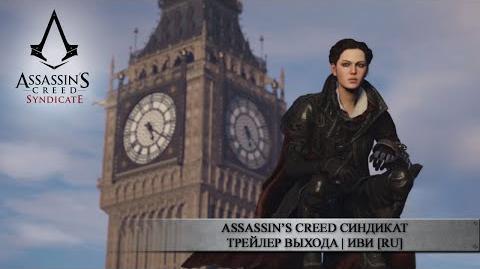 Assassin's Creed Синдикат Трейлер выхода Иви RU