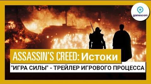 """Assassin's Creed Истоки Gamescom 2017 - """"Игра силы"""" - Трейлер игрового процесса"""