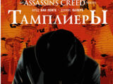 Assassin's Creed Тамплиеры Том 1: Черный Крест