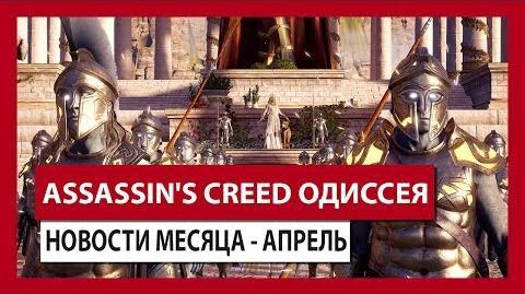 ASSASSIN'S CREED ОДИССЕЯ- НОВОСТИ МЕСЯЦА - АПРЕЛЬ