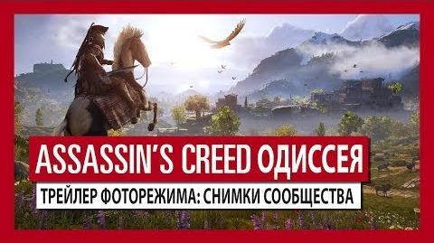 ASSASSIN'S CREED ОДИССЕЯ- ТРЕЙЛЕР ФОТОРЕЖИМА — СНИМКИ СООБЩЕСТВА
