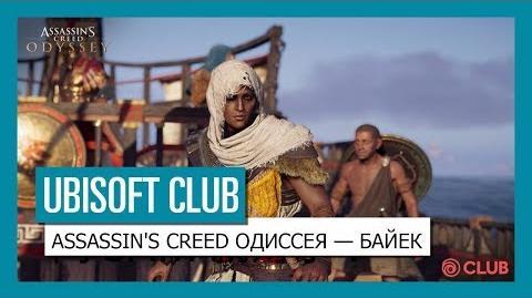 UBISOFT CLUB- ASSASSIN'S CREED ОДИССЕЯ — БАЙЕК