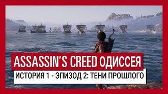 ASSASSIN'S CREED ОДИССЕЯ- ИСТОРИЯ 1 - ЭПИЗОД 2- ТЕНИ ПРОШЛОГО