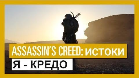 """Assassin's Creed Истоки """"Я - кредо"""" - рекламный ролик"""