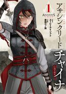 AC China Cover Vol 1