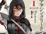 Assassin's Creed: China 1