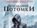 Assassin's Creed: Последние Потомки