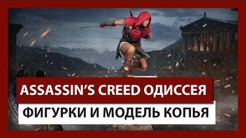 Assassin's Creed Одиссея — Фигурки и модель копья трейлер