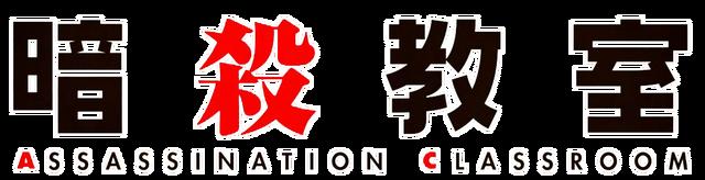 File:Assassination Classroom Logo.png