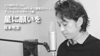 星に願いを/坂本明宏(Original)