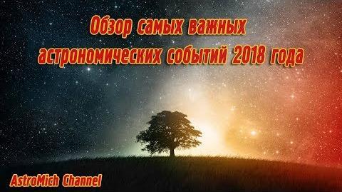 Обзор самых важных Астрономических событий 2018 года