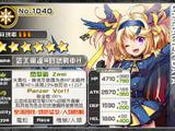 No.1040露美爾達&四號戰車H