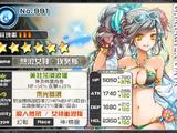 No.0991熱浪女神‧埃癸斯