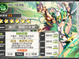 No.1030嵐忍.風魔小太郎