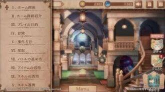 【公式】『アトリエ オンライン』ゲーム概要ご説明