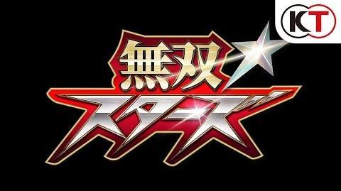『無双☆スターズ』ティザーPV
