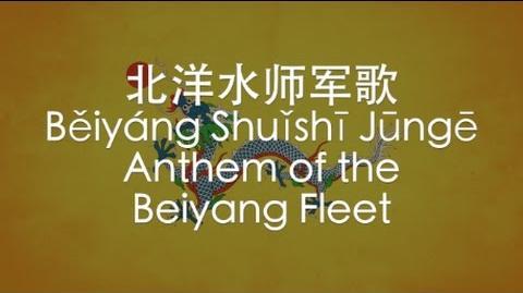 【IMPERIAL CHINESE SONG】Anthem of the Beiyang Fleet (北洋水师军歌) w ENG lyrics