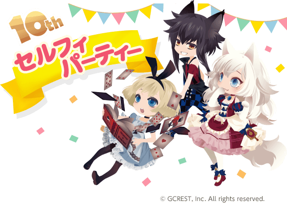 File:@games 10th anniversary project 04 commomerativeparty.png