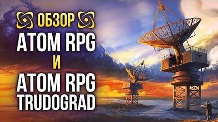 Обзор ATOM RPG и ATOM RPG Trudograd