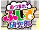Atsumare! Fushigi Kenkyuubu Wiki