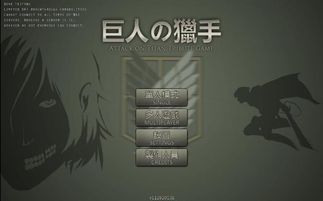File:Attack on titan (menu).png
