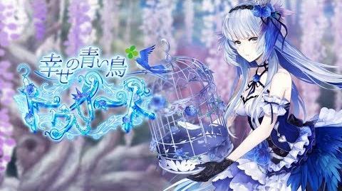 「幻想神域」幸せの青い鳥・トゥイート