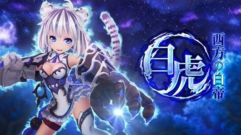 「幻想神域」西方の白帝・白虎