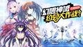 AKM Chinese x Date A Live Collaboration Wallpaper.jpg