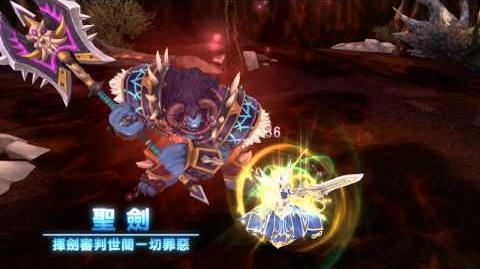 《幻想神域》新職業「聖劍」技能展示