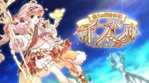 「幻想神域」悠久の黄金林檎・イズン