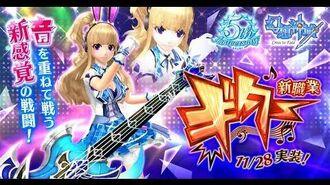 「幻想神域」新職業・ギター