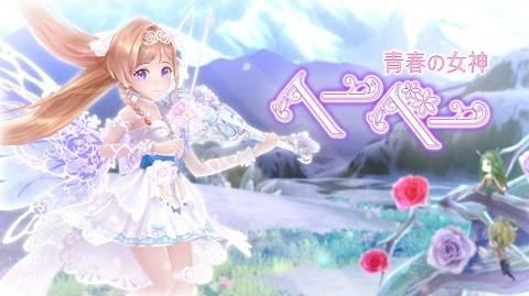 「幻想神域」青春の女神・ヘーベー
