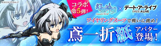 Origami Tobiichi Banner