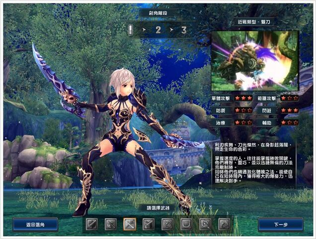 File:Chinese Version Character Creation.jpg