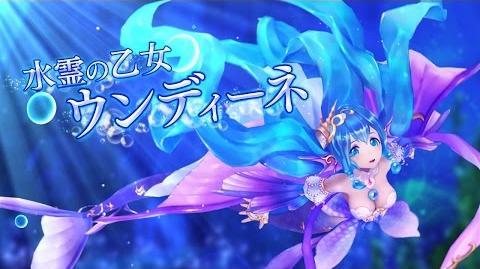 「幻想神域」水霊の乙女・ウンディーネ