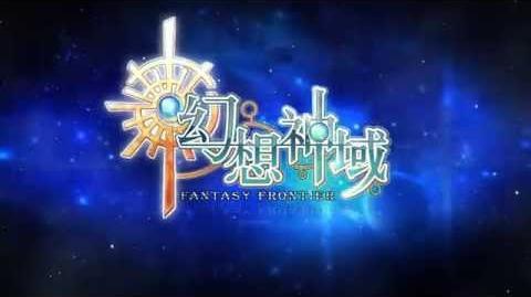 《幻想神域》新職業「鐮刀」技能展示
