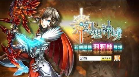 《幻想神域》電視廣告-戰弓篇