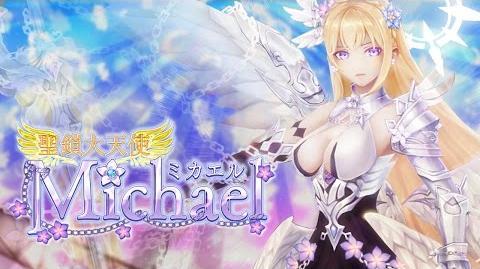 「幻想神域」聖鎖大天使・ミカエル