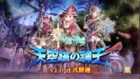 《幻想神域》電視廣告-萬人攻略篇