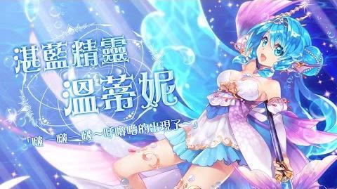 《幻想神域》湛藍精靈‧溫蒂妮,水漾登場!