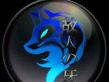 Guild:KojinNoKiba