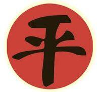 Символ Уравнителей