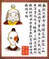 Wanted poster of Zuko and Iroh