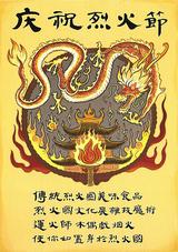 Cartel del Festival de los Días del Fuego