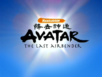Avatar La Leyenda De Aang Avatar Wiki Fandom Powered By Wikia