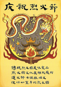 Fire Days Festival poster